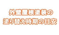 外壁塗装は兵庫県伊丹市・西宮市の吉村設計へ