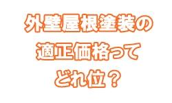 兵庫県伊丹市外壁塗装 見積もり・相談受付中