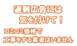 兵庫県伊丹市の 屋根 外壁塗装なら吉村設計へ