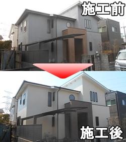 兵庫宝塚市 外壁塗装