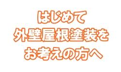 兵庫県宝塚市で塗装なら吉村設計