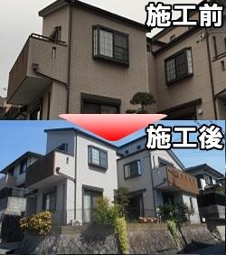 宝塚市 屋根外壁塗装