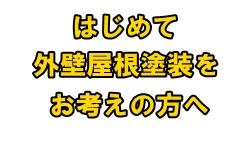 兵庫県宝塚市でサイディング塗装なら吉村設計