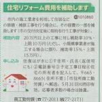 平成28年宝塚市住宅リフォーム補助金を利用して外壁塗装をしよう