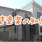 外壁塗装を兵庫県西宮周辺でお考えの方必見!外壁塗装の適した時期を知る方法
