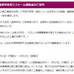 平成29年度宝塚市住宅リフォーム補助金10日から受付開始