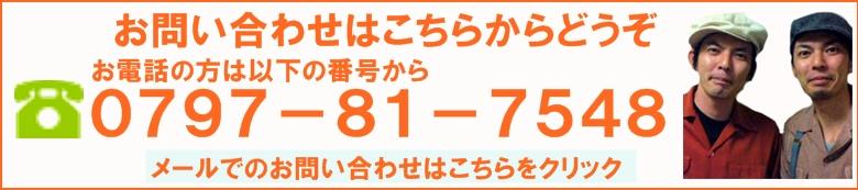 外壁塗装を兵庫県でお考えならお気軽にお問い合わせください