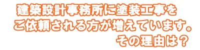 川西市・西宮市・宝塚市の外壁塗装屋根 補修 見積もり無料相談