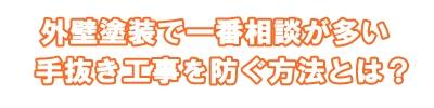 西宮市・川西市・宝塚市で外壁塗装手抜き工事を防ぐ方法