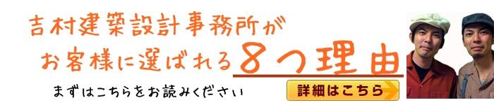 兵庫県西宮市川西市周辺のリフォームをお考えの方から選ばれる理由