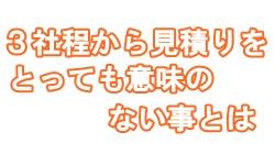 兵庫県西宮市の外壁塗装は見積もり無料の吉村設計へ