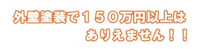 兵庫川西市・西宮市・宝塚市の外壁塗装はまずは無料相談を