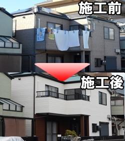 屋根補修 リフォーム 見積もり