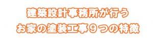 宝塚市・西宮市の外壁塗装適正価格