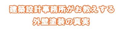 兵庫県西宮市・宝塚市・川西市の外壁塗装