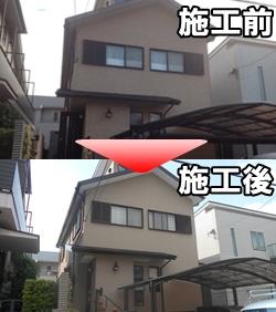 宝塚市 屋根 リフォーム