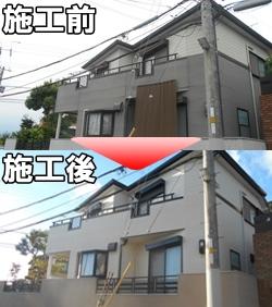 兵庫県宝塚市 外壁塗装リフォーム