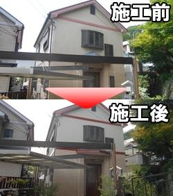 宝塚市 外壁塗装 リフォーム
