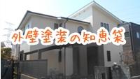 家 外壁塗装 兵庫県
