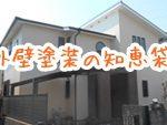 西宮市・川西市の外壁塗装は吉村建築設計にご相談ください