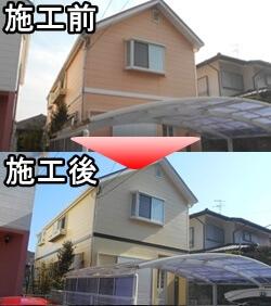 兵庫県西宮市・川西市の壁塗装施工事例