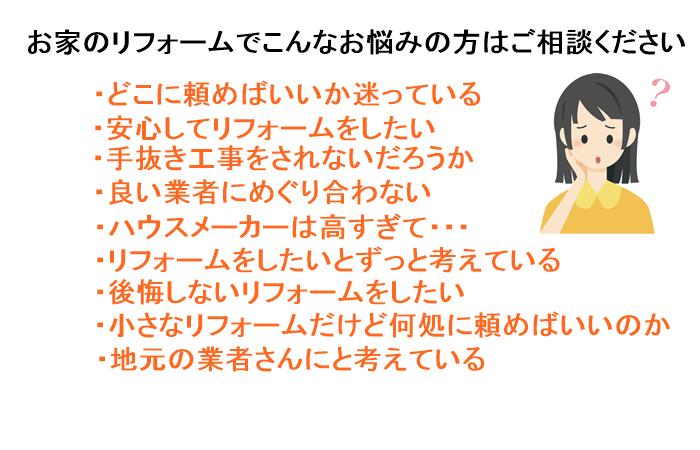 リフォーム 宝塚市
