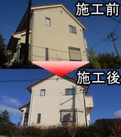 宝塚市で外壁塗り替えをされたY様邸