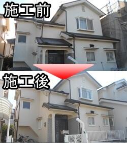 兵庫県川西市での外壁塗装リフォーム施工事例です